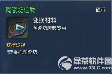 剑灵陶瓷坊活动 赢陶瓷坊道具时装奖励7