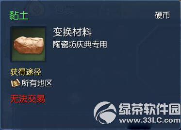 剑灵陶瓷坊活动 赢陶瓷坊道具时装奖励6