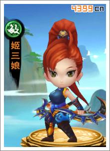 新仙剑奇侠传姬三娘