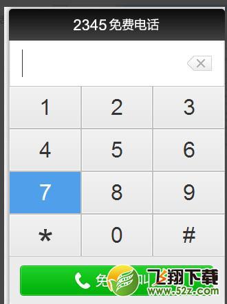2345浏览器拨打免费电话教程_52z.com