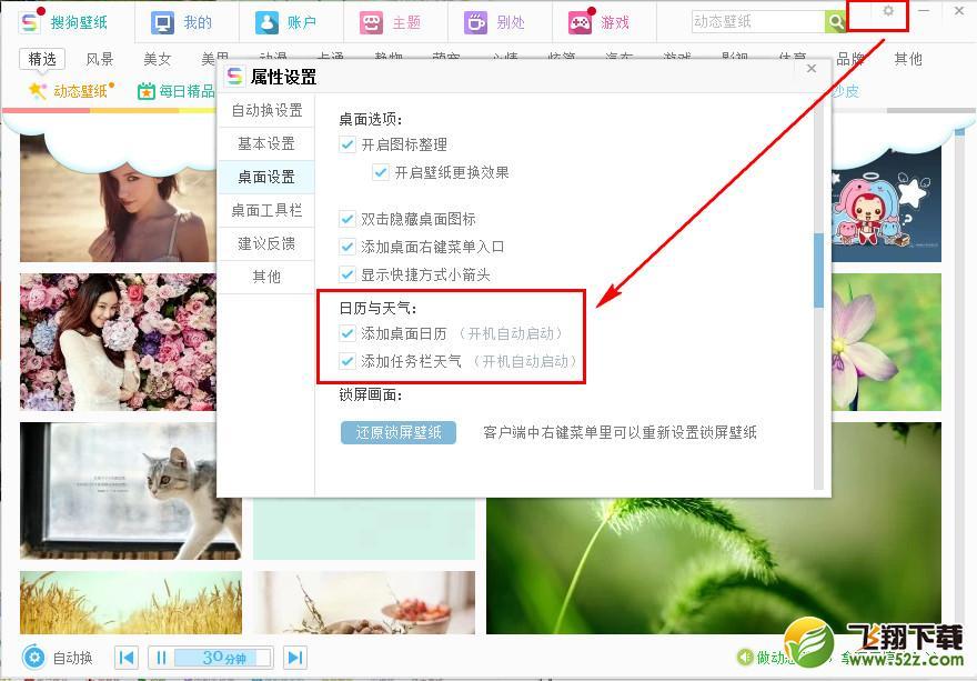 搜狗壁纸显示日历教程_52z.com