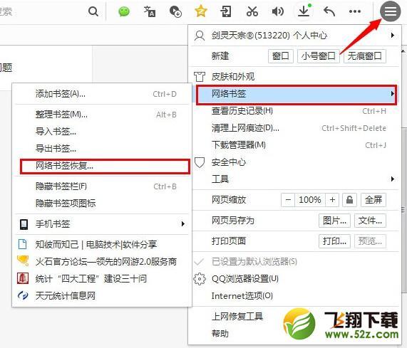 qq浏览器书签恢复方法_52z.com
