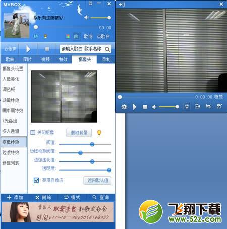 MVBOX抠图教程_52z.com