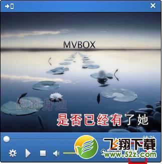 mvbox捕获屏幕教程_52z.com