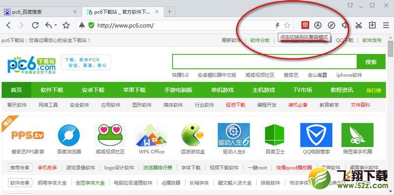 百度浏览器兼容模式设置方法_52z.com