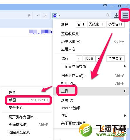 百度浏览器截图教程_52z.com