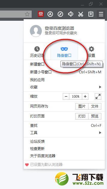 百度浏览器无痕浏览设置方法_52z.com