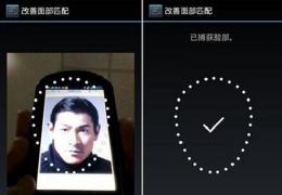 支付宝人脸识别功能使用教程
