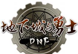 dnf安徒恩黑雾之源二图通关攻略
