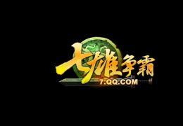 七雄争霸1月8日更新公告