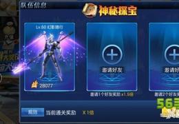 游龙英雄神秘探宝玩法介绍