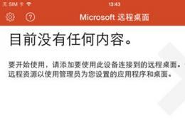 微软远程桌面手机APP使用方法教程