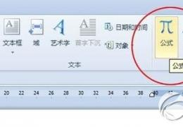 wps公式编辑器使用方法