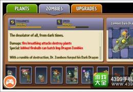 植物大战僵尸2黑暗巨龙僵尸打法攻略