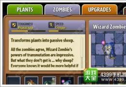 植物大战僵尸2巫师僵尸打法攻略