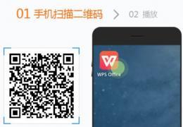 wps手机遥控播放教程