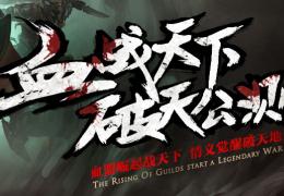 轩辕传奇9月23日更新公告