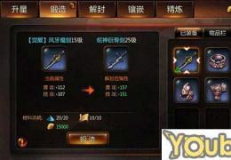 战神黎明蛇神巨骨剑锻造方法
