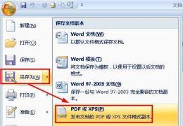 word转pdf教程