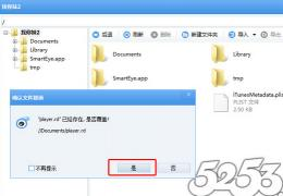 ios游戏存档使用方法