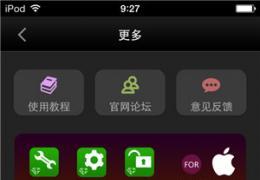 iOS版烧饼内购破解使用教程