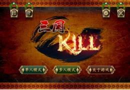 《三国kill》金币修改图文教程