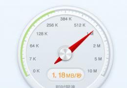 360安全卫士怎么测网速