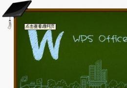 WPS如何自动生成目录