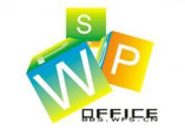 用WPS文字添加拼音