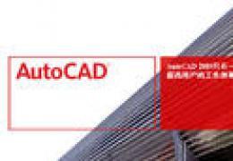 80种CAD常见问题解决方法