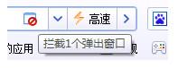 百度浏览器屏蔽广告教程_52z.com