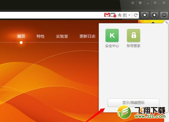 猎豹浏览器截图教程_52z.com