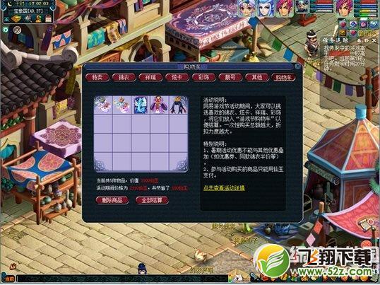 梦幻西游2网易游戏节活动 梦幻西游2网易游戏节活动有什么...