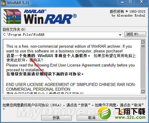 WinRAR软件中国完全免费!附下载地址