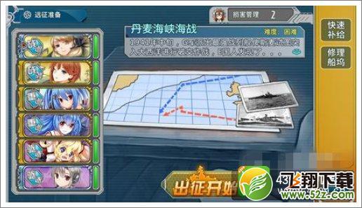 推荐的阵容全是改造级的,所以在实力上是很强的。驱逐舰建议带反潜装备,阵型的话前面说了,选择单横阵!开始的时候先灭了潜艇,后面就没什么难度了! 考虑到不是所有的提督都有这么强的阵容,那么重巡可以用1级的替代,为什么呢?因为坏了不用修啊,颗颗!战巡和战列实力还是要足够,避免进入夜战!实在没办法的话,就让小学生出来夜战教对方做人,不过潜艇依然是首要消灭的对象! Ok,大概奏是这样!最后提醒大家活动时间是5月23日00:00-5月24日24:00,届时千万不要错过这一波好机会哦!