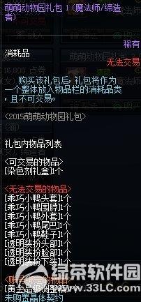 dnf2015萌萌动物园礼包多少钱