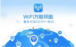 wifi万能钥匙破解密码查看教程