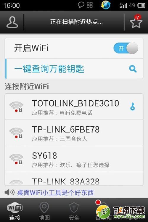 查看wifi密码,wifi万能钥匙破解的密码怎么查看