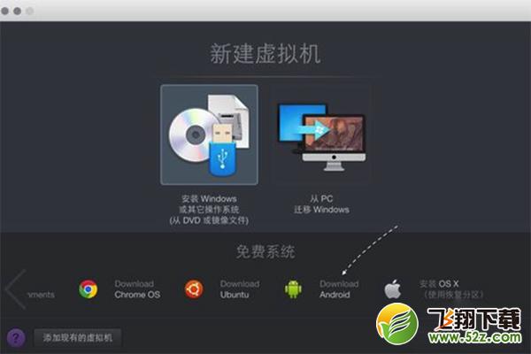 Mac电脑安装安卓模拟器教程_52z.com