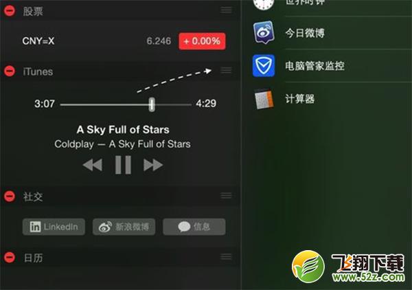 苹果Mac电脑把iTunes加到通知中心方法教程_52z.com