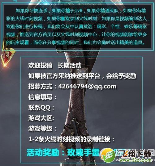 cf火线时刻投稿活动网址 赢玫瑰手斧2