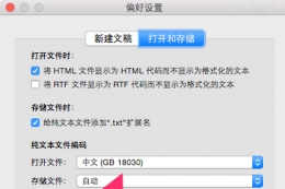 Mac打不开txt文件解决办法