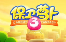 保卫萝卜3工厂第11关金萝卜通关攻略