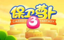 保卫萝卜3工厂第13关金萝卜通关攻略
