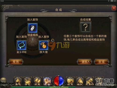 热血传奇首饰合成方法_52z.com