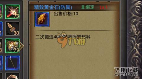 热血传奇黄金石获取方法及作用介绍_52z.com