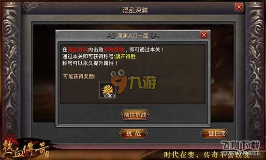 热血传奇混乱深渊爬塔技巧_52z.com