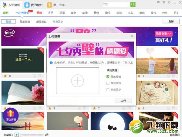 """七夕秀""""壁""""格,晒恩爱,即抢2in1笔记本和美腻永生花_52z.com"""