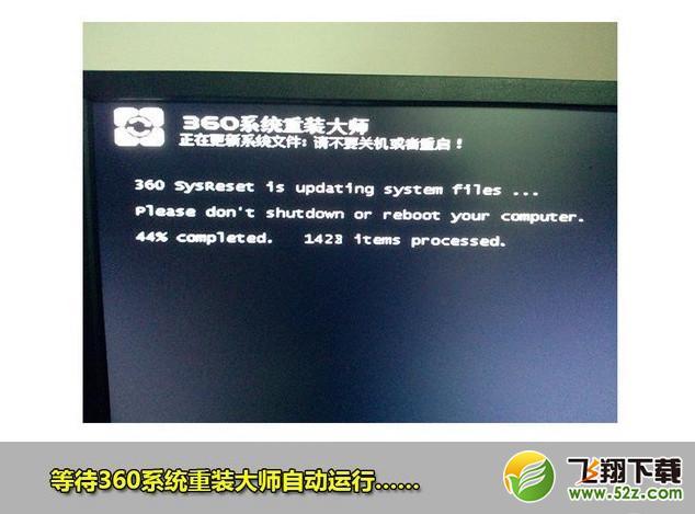 360系统重装大师重装win7 64位系统教程_52z.com