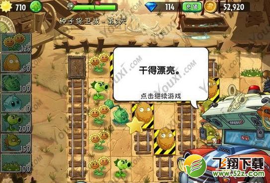 植物大战僵尸2种子保卫战第三天通关攻略_52z.com